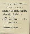 ТитульныйлистдокументовЛесногоотделаПравительстваБашкурдистана.png