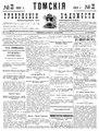 Томские губернские ведомости, 1901 № 39 (1901-10-04).pdf