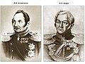 Ф.Ф. Беллинсгаузен и М.П. Лазарев.jpg