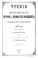 Чтения в Императорском Обществе Истории и Древностей Российских. 1896. Кн. 2.pdf