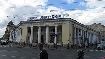 Ямской рынок