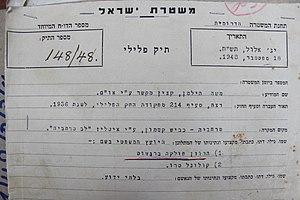 כותרת תיק חקירה מספר 148/48 של משטרת ירושלים, העוסק בהתנקשות בברנדוט ובסארו.