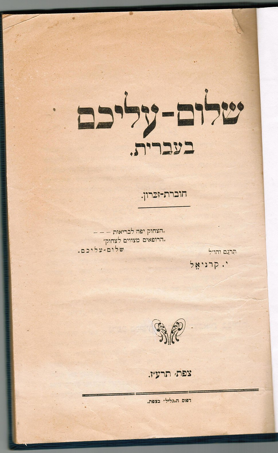 שלום עליכם בעברית