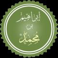 إبراهيم بن محمد.png