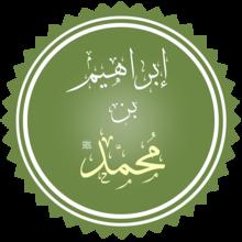 Ibrahim Ibn Muhammad Wikipedia