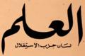 شعار العلم.png