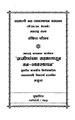 ग्रामीणांच्या सहभागातून वन-व्यवस्थापन मसुदा.pdf