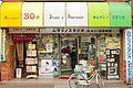 ムサシノスタジオ 2010 (4606413687).jpg