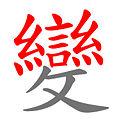 倉頡字首分割 變.jpg
