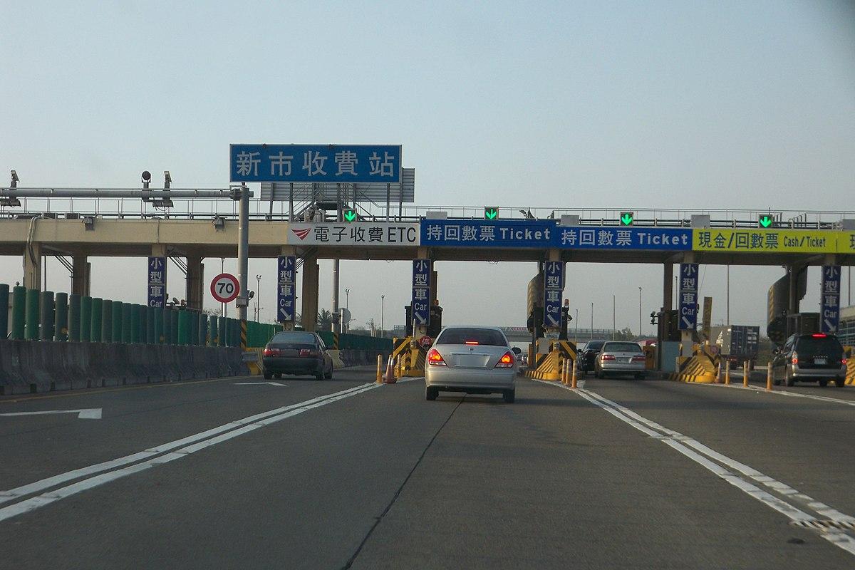 中華民國國道收費站列表 维基百科,自由的百科全书
