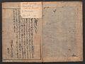 大和絵づくし-Compendium of Yamato-e Painting Themes (Yamato-e zukushi) MET JIB84 002.jpg