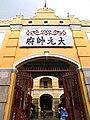 广州市海珠区大元帅府旧址 - 20060505.jpg