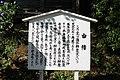 弁慶堂(由緒) - panoramio.jpg