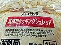 業務用クッキングシュレッドチーズ.jpg