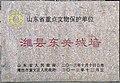 潍县东关城墙文物保护单位碑.jpg