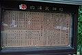 穴澤天神社 - panoramio (18).jpg