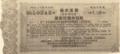 第五期臺灣彩票.png