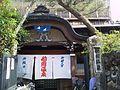 船岡温泉.JPG