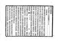 02重刊道藏輯要 亢集.pdf