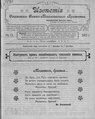 15 - 13 Известия Сочинского Свято-Николаевского Православного Братства 1915 № 13.pdf