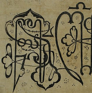 Calligraphy visual art related to writing
