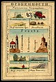 1856. Card from set of geographical cards of the Russian Empire 125.jpg