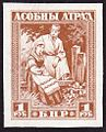 1920 Belarusian Peoples Republic Bulak-Balachowicz Brigade 1r.jpg