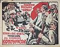 1922. Товарищи рабочие, крестьяне и бойцы! Если не хотите чтобы эти гады взяли у вас власть, - голосуйте за список коммунистов.jpg
