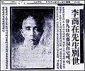 19270319 이상재 별세 기사.jpg