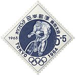 1964 Olympics cycling stamp of Japan.jpg