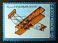 1974. Биплан Гризодубова №2 Soviet stamp Airplane.jpg