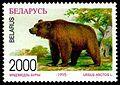 1996. Stamp of Belarus 0122.jpg
