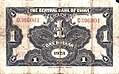 1 Dollar - Central Bank of China (1923) 02.jpg
