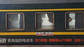 K161/162次列车
