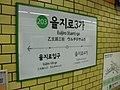 203 Euljiro 3-ga Station 3.JPG