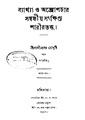 4990010196908 - Byakhya O Astropacher Sammondhiyo Sankhipta SharirTattwa Vol-1, Chawdhury,Kaliprasanna, 404p, TECHNOLOGY, bengali (1880).pdf
