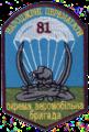 81-а аеромобільна бригада.png