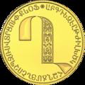 AM-2013-5000dram-AlphabetAu-b28.png