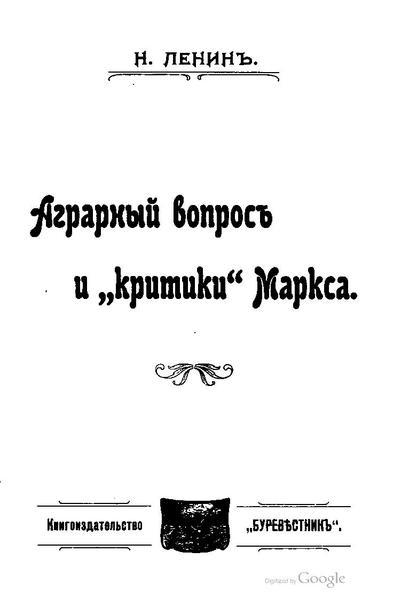 File:Agrarniy vopros i kritiki Marksa.pdf