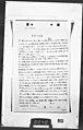 Akira Tokunaga, Jan 26, 1949 - NARA - 6997373 (page 211).jpg