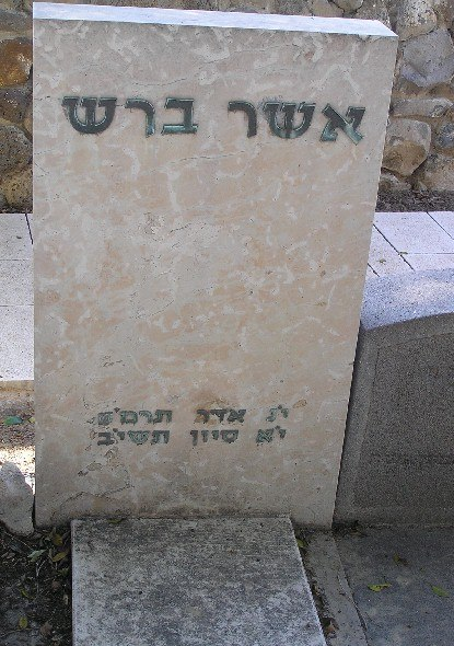 Asher Barash tomb