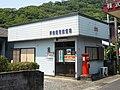 芦検簡易郵便局