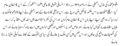 Awami Nastaliq font.png
