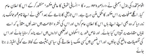 Awami Nastaliq - Wikipedia