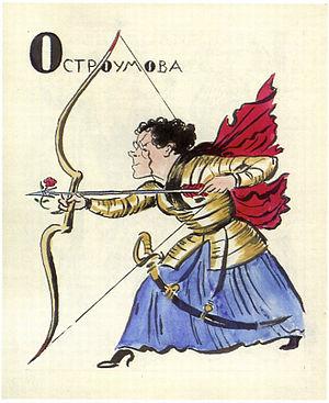 """Anna Ostroumova-Lebedeva - Ostrumova-Lebedeva as letter О in """"Mir iskusstva ABC"""" by Mstislav Dobuzhinsky"""