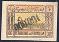 Azerbaijan 1923 Inverted ovp.jpg