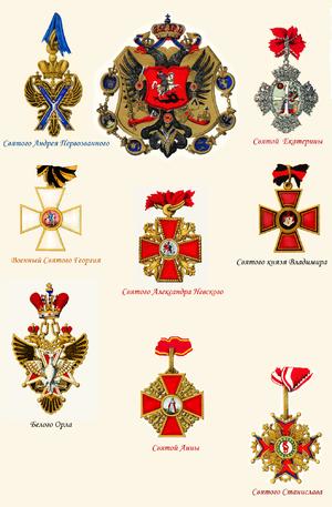 Знаки орденов российской империи