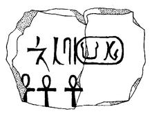 Muhtemelen Bikheris'in adını gösteren yazıtlı kireçtaşı parçası