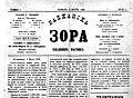 Balkanska Zora 3 March 1890.jpg