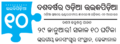 Banner - Odia Wikipedia 10 - Indian Institute of Mass Communication, Dhenkanal.png